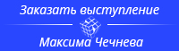 Здесь Вы можете пригласить артиста Максима Чечнева на Ваши торжественные мероприятия или сделать иное коммерческое предложение