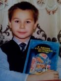 Максим Чечнев в детстве