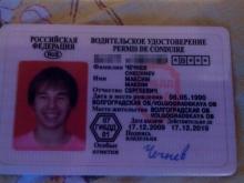 Водительские права Максима Чечнева